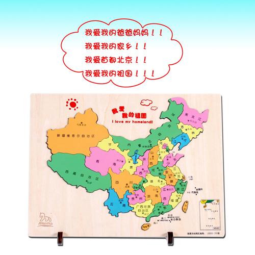 中国直辖地分布地图